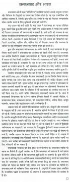 essay on communism and in hindi