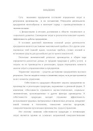Снижение себестоимости продукции на ОАО Элема диплом по  Это только предварительный просмотр