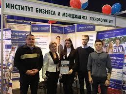 Диплом выставки Образование и карьера ИБМТ БГУ ИБМТ получил от организаторов выставки Образование и карьера диплом за активное участие и работу с посетителями