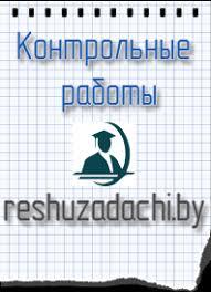 Заказать контрольные работы в Минске Контрольные курсовые  Заказать контрольные работы в Минске
