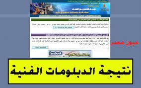 رابط بوابة مركز المعلومات نتيجة الثانوية الزراعية برقم الجلوس 2021 دبلوم  صنايع تجارة بالنسبة - عيون مصر