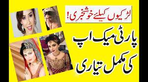 basic makeup tips and tricks basic makeup tips in urdu پارٹی میک اپ