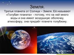 Презентация на тему Планеты солнечной системы Окружающий мир  9 Земля