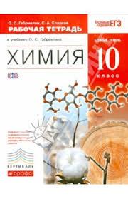Книга Химия класс Рабочая тетрадь к учебнику О С  Химия 10 класс Рабочая тетрадь к учебнику О С Габриеляна Базовый уровень