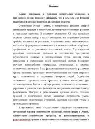 Реферат Особенности политического режима в России Рефераты  Особенности политического режима в России 18 06 16