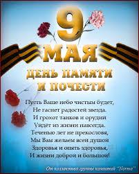мая День памяти и почестей мая День памяти и почестей  9 мая День памяти и почестей