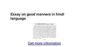 essay on good manners in hindi language google docs