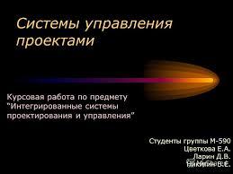 Презентация на тему Системы управления проектами Студенты группы  1 Системы управления