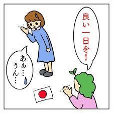 良い 一 日 を 英語
