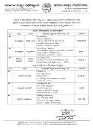 Jobs Karnataka Samskrit University