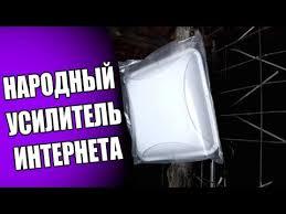 Народный <b>УСИЛИТЕЛЬ ИНТЕРНЕТА 4g</b> на дачу - YouTube
