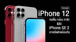 คอนเซ็ปต์ iPhone 12 และ iPhone SE 2 หรือ iPhone 9 ไม่มีรอยบาก [ชมคลิป]