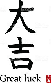 Hand Drawn Hieroglyph Translates Great Luck Vector Japanese Black