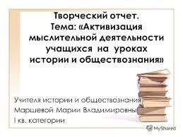 Отчет по педагогической практике в школе по истории Сайт  Отчет по педагогической практике в школе по истории