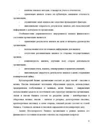 Отчет по научно исследовательской практике на примере АО Завод  Отчёт по практике Отчет по научно исследовательской практике на примере АО Завод Элекон