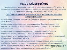 Презентация на тему Дипломная работа на тему предметная неделя  4 Цели и задачи работы