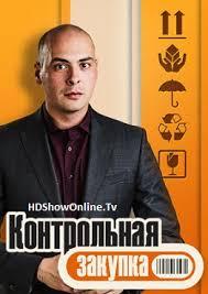 Контрольная закупка смотреть онлайн бесплатно в hd  Киного Дом