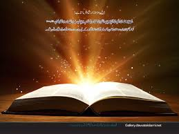 Quran Wallpapers - Top Free Quran ...