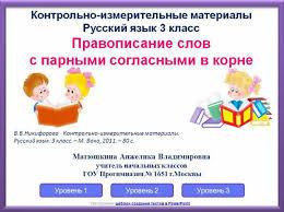 Оценка знаний учащихся Начальные классы Сообщество  Разноуровневый интерактивный тест по русскому языку Правописание парных согласных в корне 3 класс