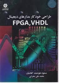 طراحی خودکار مدارهای دیجیتال FPGA - VHDL اثر مسعود هوشمند کفاشیان ...