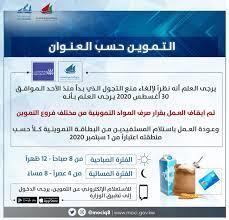 """التجارة"""" الكويتية: صرف المواد التموينية للمستفيدين كل حسب منطقته - معلومات  مباشر"""