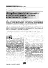 Договор Хранения Диссертация Договор аренды земельного участка