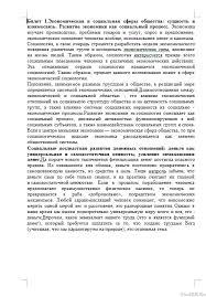 Ответы на билеты по экономической социологии Шпаргалки Банк  Ответы на билеты по экономической социологии на экзамен 30 04 15