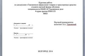 Как оформить титульный лист по ГОСТу в скачать образец Образец информации титульного листа для курсовой работы
