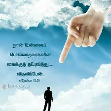 .today bible verse in tamil and english   today bible words in tamil and english. Jesus Love Quotes Tamil Hover Me