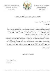 العطلة الرسمية بمناسبة عيد الأضحى المبارك - السفارة السورية في قطر