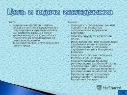 Презентация на тему Тема Содержание Актуальность исследования  6 Цель Разрешение проблем понятия состава и способов юридического регулирования заработной платы