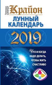 Тамара Шмидт, Крайон. <b>Лунный календарь 2019</b>. Что и когда ...