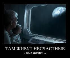 Картинки по запросу космос демотиватор