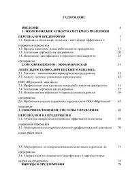 Экономика машиностроения ru Дипломный проект Совершенствование системы управления персоналом на предприятии на примере ООО Юргинский машзавод г