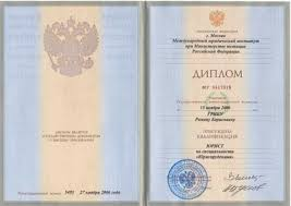 Юрист земельщик в Волгограде Правовой компаньон в Волгограде  Диплом юриста