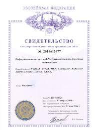 Регистрация программы для ЭВМ в Роспатенте Государственная  В настоящем законодательстве Российской Федерации статьями 1260 и 1261 Гражданского Кодекса определено что программой для ЭВМ является комплексный