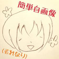 紙とペンで記号で5分簡単な自画像プロフ用 Naver まとめ