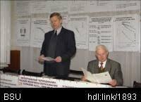 Фотоархив БГУ Защита докторской диссертации В В Самохвалом  Название документа Защита докторской диссертации