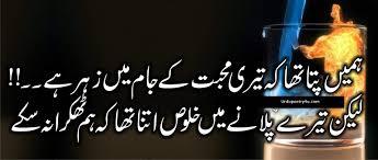 Urdu Poetry Sms Shayari Romantic Poetry