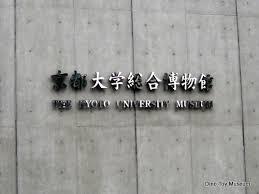 館長の恐竜おもちゃ発掘記 京都に行くことがあり京都大学総合博物館に