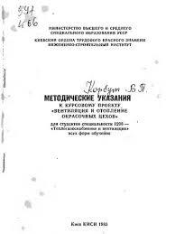 Методические указания к курсовому проекту Вентиляция и отопление  Методические указания к курсовому проекту Вентиляция и отопление окрасочных цехов