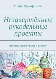 Незавершенные рукодельные проекты + Большая энциклопедия ...