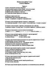 Контр работа по теме НАРЕЧИЕ doc Контрольная работа по русскому  Контрольная работа по русскому языку Наречие как самостоятельная часть речи 7 класс