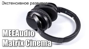 Обзор <b>MEEAudio Matrix</b> Cinema - YouTube