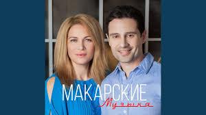 Церковь при дороге - Виктория Макарская & Антон Макарский