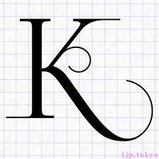 Kのアルファベット書き方 英語 Kレタリング