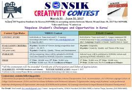 sonsik creativity contest video and essay contest  sonsik creativity video and essay contest