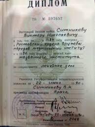 Дипломы сертификаты и др Ситников Виктор Николаевич Победы в конкурсах Лучший врач года в номинации Лучший хирург