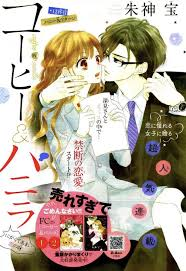 Daites Ryou Koubouki Light Novel Pin By Animemangaluver On Coffee And Vanilla Manga Coffee