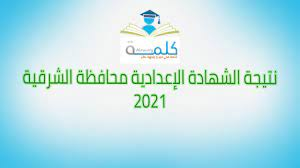 نتيجة الصف الثالث الإعدادي محافظة الشرقية 2021 عبر البوابة الإلكترونية  للمحافظة - كلمة دوت أورج